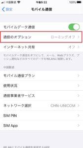 iphoneモバイル通信設定画面