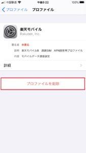 iphoneプロファイル削除画面
