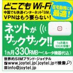 VPNはもう要らない!どこでもWiFiがあれば中国でも快適インターネットを実現