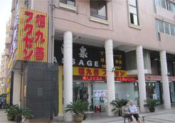 上海で日本の生活用品が購入できる店・フクゼン
