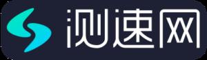 中国からインターネットスピードを調査・測速網