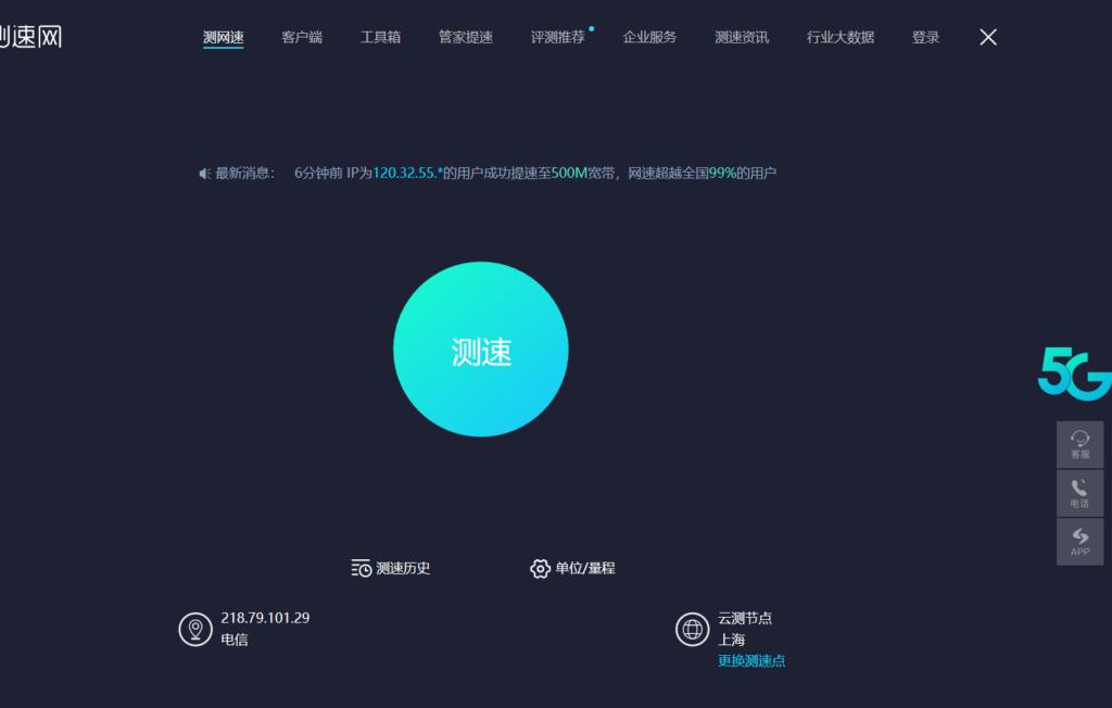 中国インターネット速度を測定