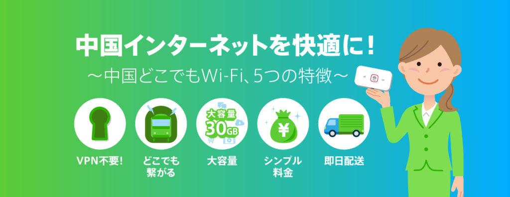 中国インターネットを快適に!中国どこでもWiFi・5つの特徴