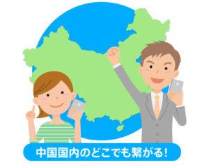 中国どこでもWiFi・どこでもWiFiは中国どこでも繋がる
