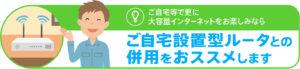中国どこでもWiFi・自宅設置型ルーターもおすすめ