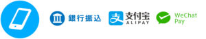中国どこでもWiFi・銀行振込・支付宝・微信支付の場合
