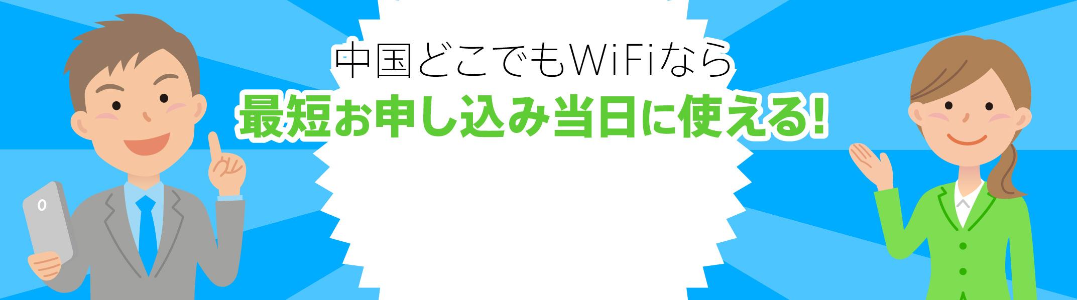 中国どこでもWiFi・最短当日に使える!申し込みする