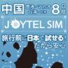 JOYTEL SIM 中国・香港・マカオ・台湾・日本8日間