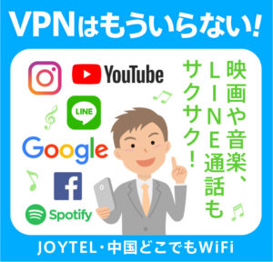 VPNはもう要らない!JOYTEL・中国どこでもWiFi