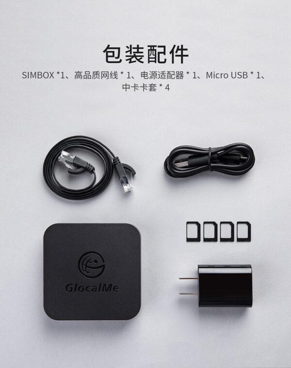 SIMBOX提供製品・日本語マニュアル付