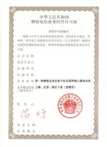 VPNを提供する経営許可証・増値電信業務経営許可証