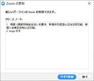 中国版Zoomは中国サイバーセキュリティ法に基づき電話番号認証を要求