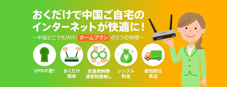 中国ご自宅のインターネットが快適に!中国どこでもWiFiホームプラン・5つの特徴
