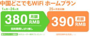 中国どこでもWiFi・モバイルプランは2年間月額380RMB