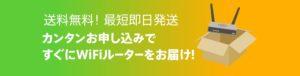 中国どこでもWiFiホームプラン・送料無料!最短即日発送
