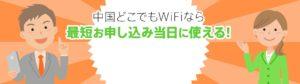 中国どこでもWiFiホームプラン・最短当日に使える!申し込みする