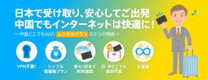 日本で受け取り中国へ安心ご出発!中国どこでもWiFiレンタルプラン・5つの特徴