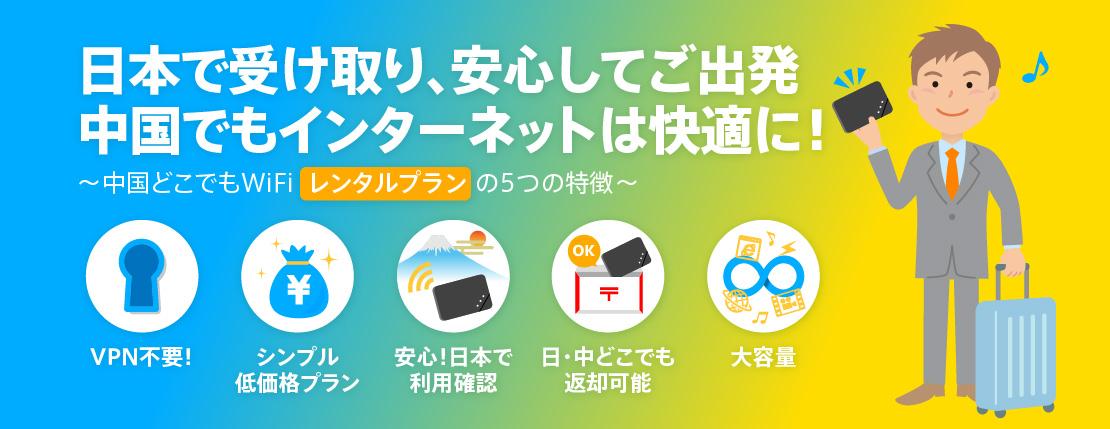 日本で受け取り安心して中国へご出発!中国どこでもWiFiレンタルプラン・5つの特徴