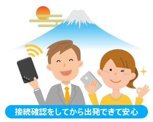 中国どこでもWiFiレンタルプラン・日本で接続確認をしてから出発できるから安心