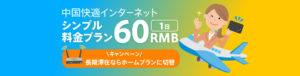 中国どこでもWiFiレンタルプラン・中国快適インターネットが格安1日60RMB