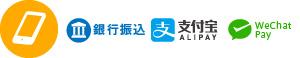 中国どこでもWiFiレンタルプラン・銀行振込・支付宝・微信支付の場合