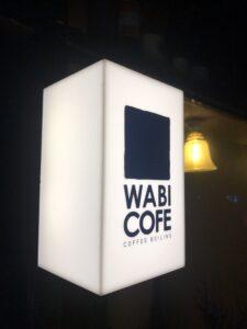 上海おしゃれカフェ・愚園路・WABICOFE