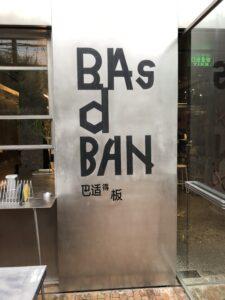 上海おしゃれカフェ・愚園路・Basdban