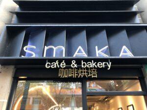 上海おしゃれカフェ・愚園路・SMAKA