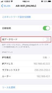 iphoneデータ節約・省データモード