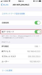 iphoneデータ節約・省データモードオン