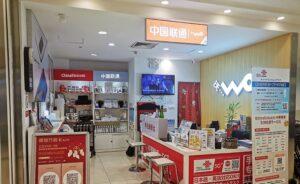 上海・携帯キャリア代理店