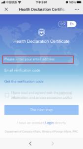 China-Health-Declaration-Certificate-01