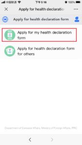 Health-Declaration-Certificate-07