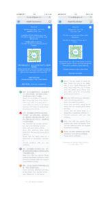 HDC健康コード事例