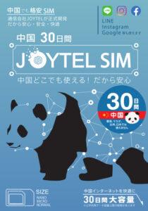 ジョイテル30日SIM